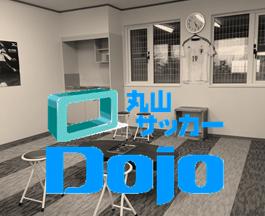 丸山サッカーDojo